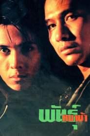 พันธุ์หมาบ้า Phan Ma Ba (1990)