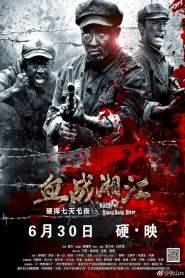 สงครามเดือดล้างเลือดแม่น้ำนรก Battle of Xiangjiang River (2017)