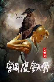 ฟางซื่ออวี้ ยอดกังฟูกระดูกเหล็ก Copper Skin and Iron Bones of Fang Shiyu (2021)