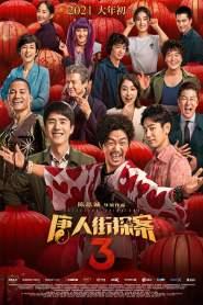 แก๊งม่วนป่วนโตเกียว 3 Detective Chinatown 3 (2021)