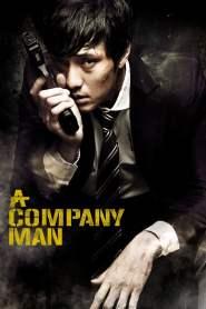 อะ คอมพานี แมน A Company Man (2012)