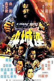 ศึกวังไข่มุก A Deadly Secret (1980)