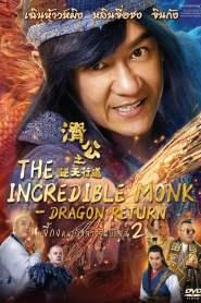 จี้กง คนบ้าหลวงจีนบ๊องส์ ภาค 2 The Incredible Monk – Dragon Return (2018)