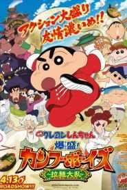 ชินจังเดอะมูฟวี่ ตอน เจ้าหนูกังฟูดุ๊กดิ๊กพิชิตสงครามราเม็ง Crayon Shin-chan: Burst Serving! Kung Fu Boys ~Ramen Rebellion~ (2018)