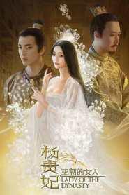 หยางกุ้ยเฟย สนมเอกสะท้านเเผ่นดิน Lady of the Dynasty (2015)