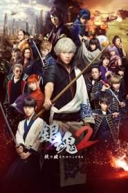 กินทามะ ซามูไร เพี้ยนสารพัด 2: แหกกฎชิมิก่อนไม่รอแล้วนะ Gintama 2: Rules Are Made To Be Broken (2018)