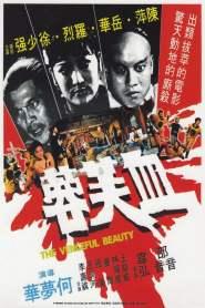 นางสิงห์ดอกไม้ขาว The Vengeful Beauty (1978)
