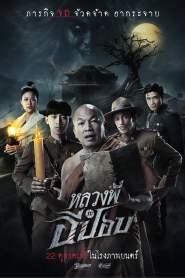 หลวงพี่กะอีปอบ The Ghoul : Horror At The Howling Field (2020)
