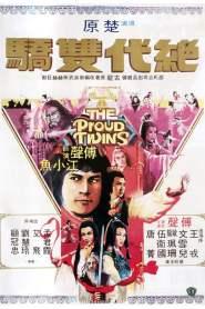 เดชเซียวฮื่อยี้ The Proud Twins (1979)