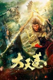 อภินิหารเทพเจ้าวานร The Pig King (Marshal Tian Peng) (2020)