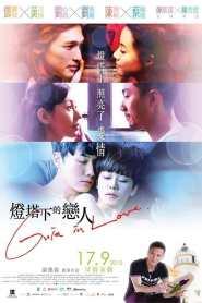 รักในม่านหมอก Guia In Love (2015)