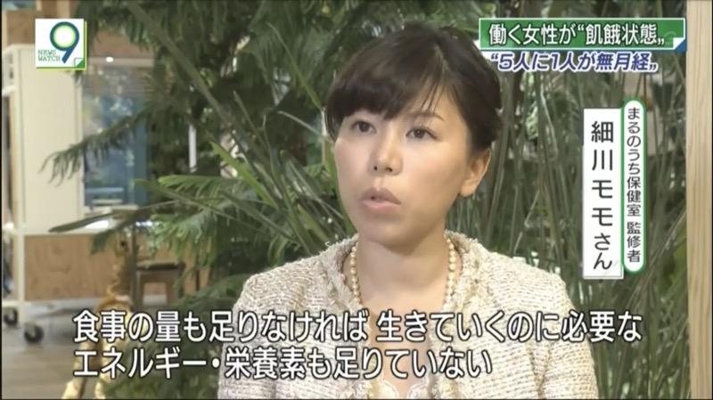 【妊活問題】細川モモ、ニーュースウォッチ9TVに!!