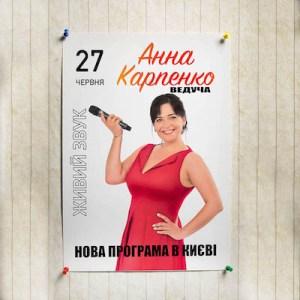 м_плакат