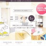 大阪府住宅供給公社「ニコイチ」スクリーンショット
