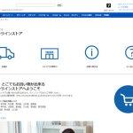 IKEAオンラインストア・スクリーンショット