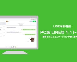 PCパソコンからビジネスに役立つLINE@の投稿やメッセージを送る方法