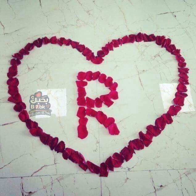 صور حرف R صور رومانسية لحرف R صبايا كيوت