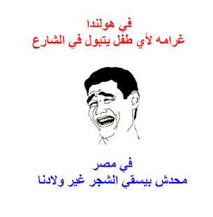نكت مضحكة جدا جدا جدا تموت من الضحك مصرية نكت حلوة جدا
