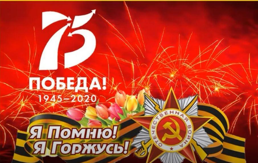 75 летию Победы посвящается...
