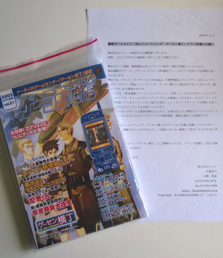 Flyers and letter