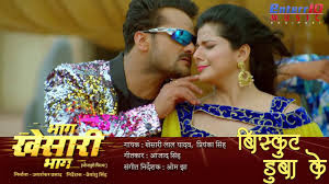 You are currently viewing Biscuit Dubake by kesari lal