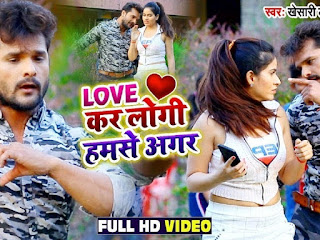 You are currently viewing love kr logi humse Agar by kesari lal