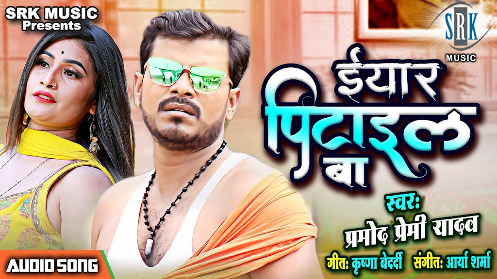 Read more about the article yaar pitail ba lyrics