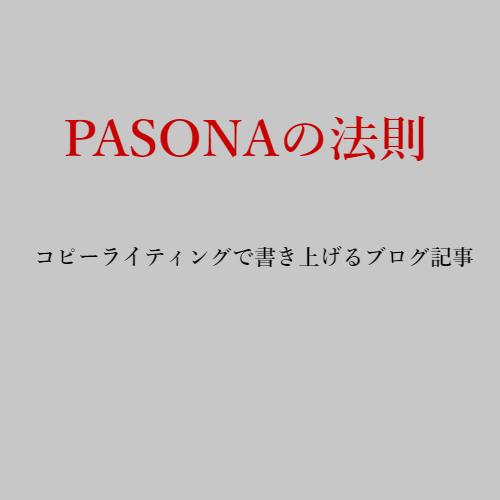 【PASONAの法則】コピーライティングで書き上げるブログ記事