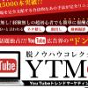 【YTM∞】YouTubeトレンドマーケティングMUGENは稼げない?レビュー、特典