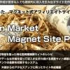 【最初に欲しかった】マグネット式資産サイト構築プログラムレビュー、特典、