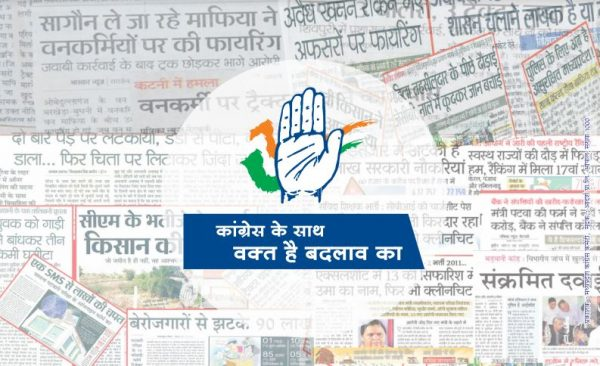 congress slogan waqt hai badlav ka