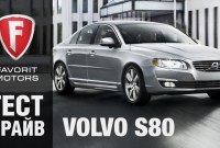2023 Volvo S80 Concept