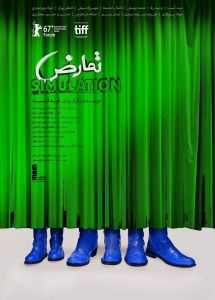 Simulation / Tamaroz