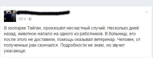 Новый День: В Крыму в парке львов погиб мужчина (СКРИН)