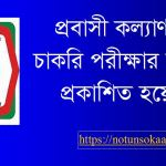 probashi kallyan bank mcq result 2019
