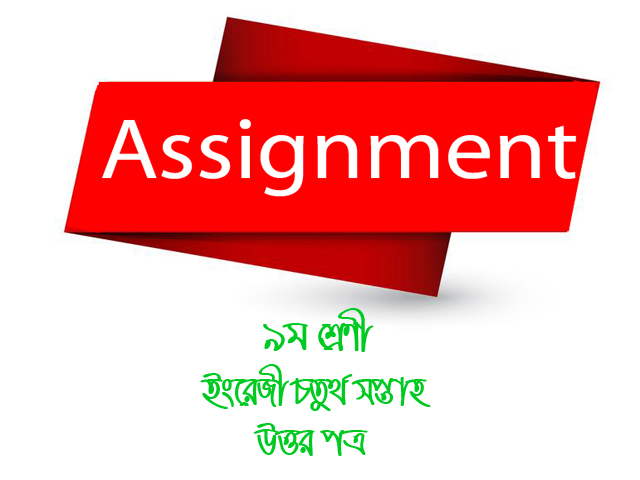 Class 9 English Assignment Answer (4th Week)
