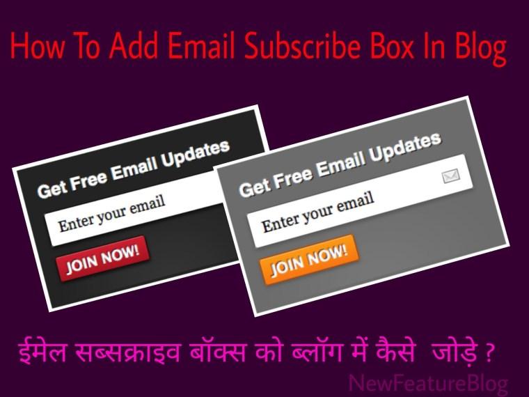email-subscribe-widget-ko-blog-me-kaise-lagaye
