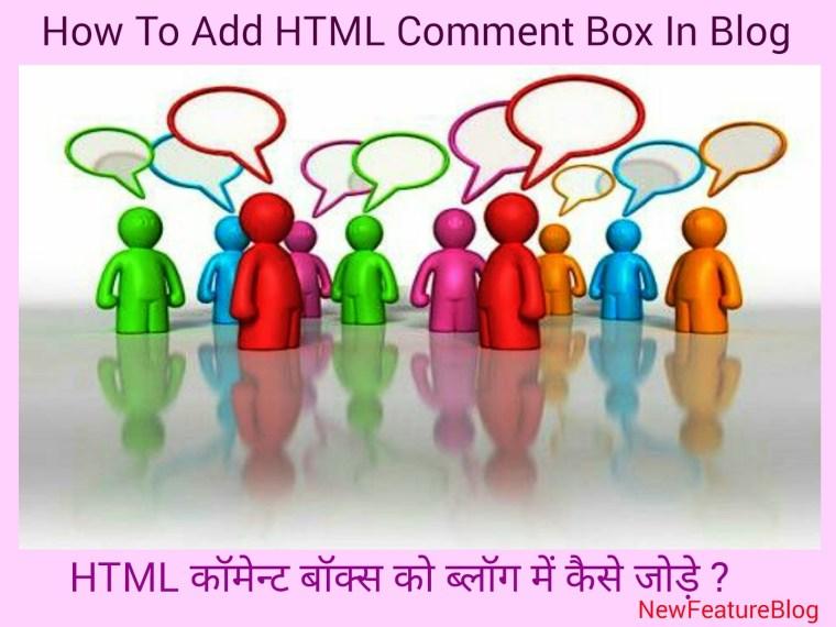html-commen-box-kaise lagaye-blog-me