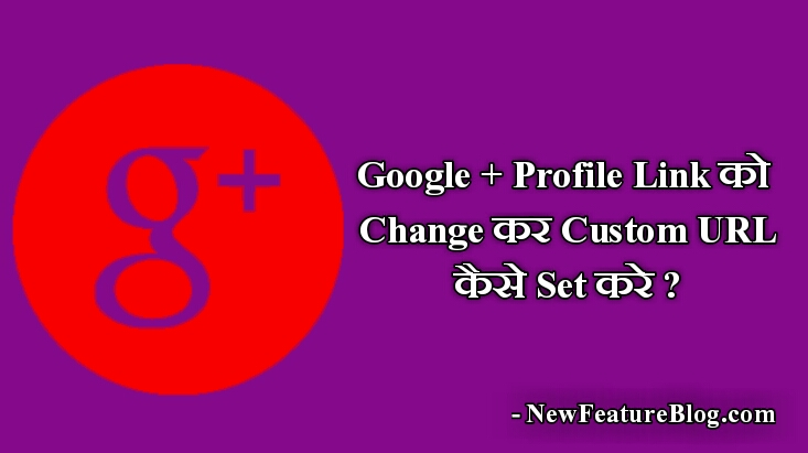 set-google-plus-custom-url