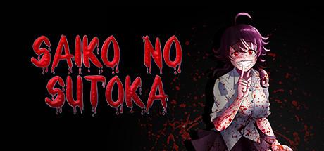 Saiko No Sutoka Download Free PC Game Play Link