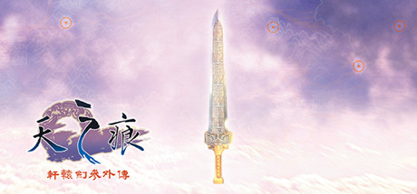 Xuanyuan Jianshen Legend Of The Sky Download Free