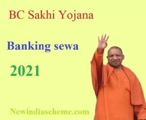bc-sakhi-yojana