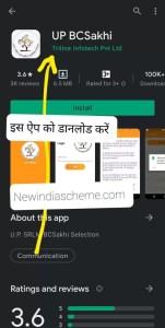 bc_sakhi_ app