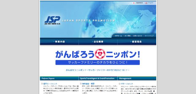 株式会社ジャパン・スポーツ・プロモーション