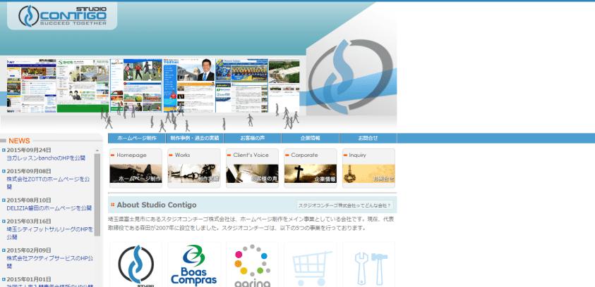 スタジオコンチーゴ株式会社
