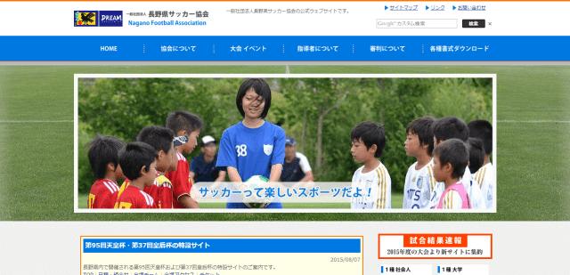 一般社団法人長野県サッカー協会