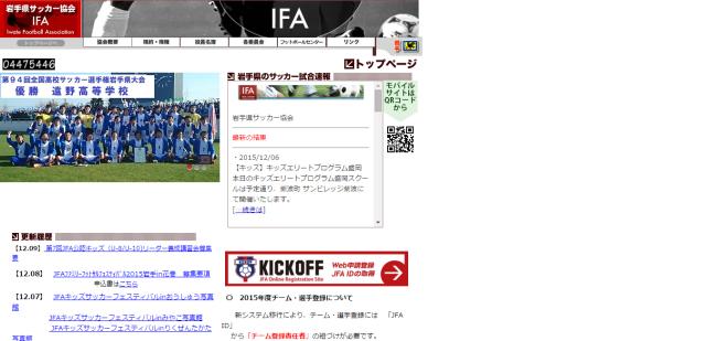公益社団法人岩手県サッカー協会