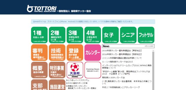 一般財団法人鳥取県サッカー協会