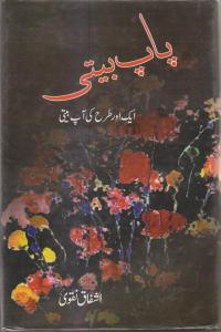 Autobiography of Ashqafue Naqvi