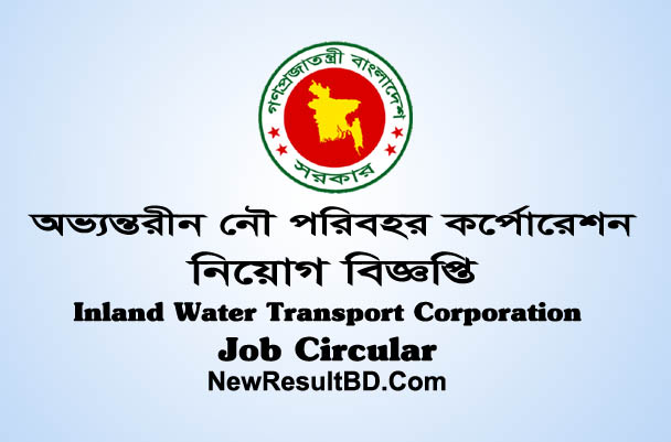 Inland Water Transport Corporation Job Circular